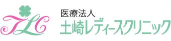 土崎レディースクリニック